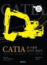 CATIA(카티아)를 이용한 굴삭기 만들기(개정판 2판)(모델링 시리즈)