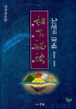 송하비결(난세의국운)(개정증보판)