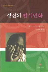정신의 탈식민화(아프리카사상신서 2)(양장본 HardCover)