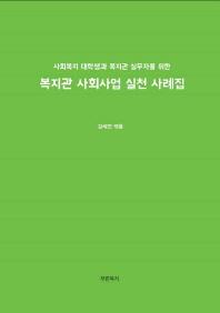 복지관 사회사업 실천 사례집