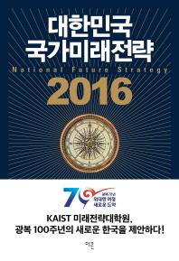 대한민국 국가미래전략(2016) ▼/이콘[1-200011]