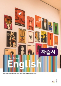 High School English(고등 영어) 자습서(김성곤 외)(2021)
