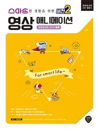 스마트한 생활을 위한 버전2 영상애니메이션: 파워포인트 2010 활용