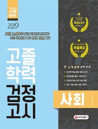 고졸학력 검정고시 사회(2019)(시대에듀)