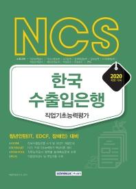 한국수출입은행 직업기초능력평가(청년인턴)(2020 하반기)(NCS)