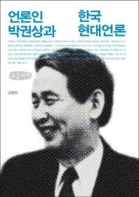 언론인 박권상과 한국 현대 언론(큰글씨책)