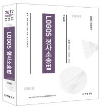 형사소송법(2017)(Logos)(개정판 10판) #