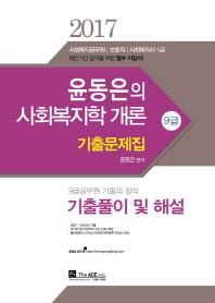 윤동은의 사회복지학 개론 9급 기출문제집(2017)