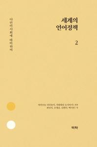 세계의 언어정책. 2(양장본 HardCover)
