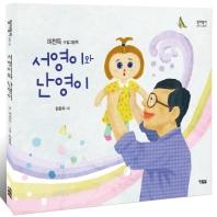 서영이와 난영이(알이알이 창작그림책 35)(양장본 HardCover)