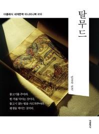 탈무드(더클래식 세계문학 미니미니북 10)