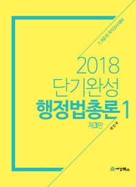 단기완성 행정법총론 세트(2018)