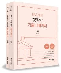 마니 행정학 기출빅데이터 세트(2018)(전2권)