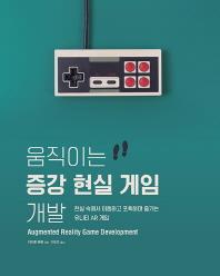 증강 현실 게임 개발(움직이는)