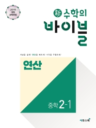 중학 수학 중2-1 연산(2020)(신 수학의 바이블)