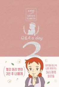 빨강 머리 앤이 3년 후 나에게: Q&A a day(램스킨 리미티드 에디션)(양장본 HardCover)