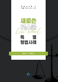 새로쓴 로스쿨 특별 형법사례(6판)