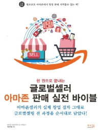 글로벌셀러 아마존 판매 실전 바이블(한 권으로 끝내는)