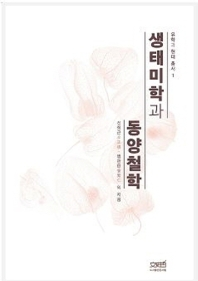 생태미학과 동양철학(유학과 현대총서 1)