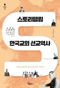 스토리텔링 한국교회 선교역사(이야기 한국교회사 시리즈 3)
