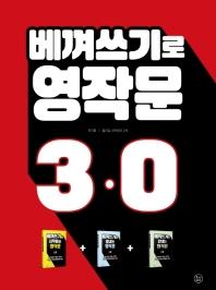 베껴쓰기로 영작문 3.0