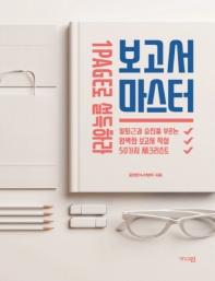 보고서 마스터(큰글자책)