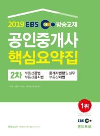 공인중개사 2차 핵심요약집(2019)(EBS)