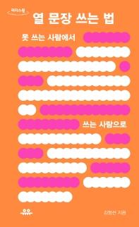 열 문장 쓰는 법(큰글자도서)(리더스 원)