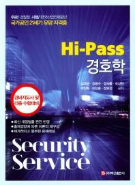 경호학(Hi-Pass)