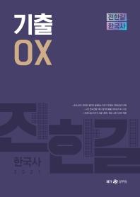 전한길 한국사 기출 OX(2021)(메가공무원)