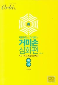 거미손 심화편 독서 Vol. 1(지문구조는 다 걸리는)