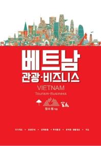 베트남 관광ㆍ비즈니스