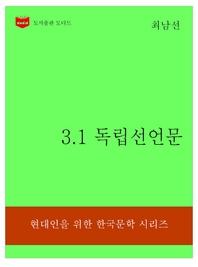 한국문학전집315  3.1 독립선언문