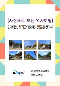 [사진으로 보는 역사여행] 인재양성, 경기도의 숨겨진 향교를 찾아서