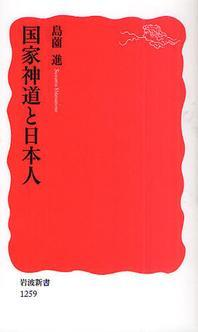 國家神道と日本人
