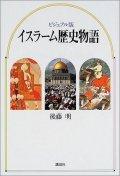 ビジュアル版 イスラ-ム歷史物語 비주얼판 이슬람 역사 이야기