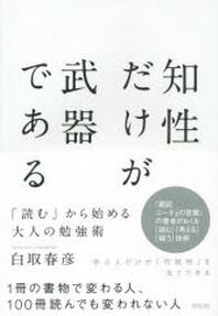 [해외]知性だけが武器である 「讀む」から始める大人の勉强術