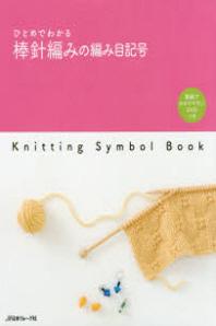 [해외]ひとめでわかる棒針編みの編み目記號