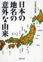 日本の地名の意外な由來