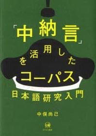 「中納言」を活用したコ-パス日本語硏究入門