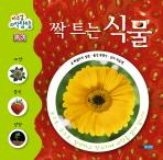 싹 트는 식물(비주얼 과학 탐탐 4)(양장본 HardCover)