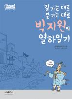 박지원의 열하일기(길 가는 대로 붓 가는 대로)(EASY고전(이지고전))