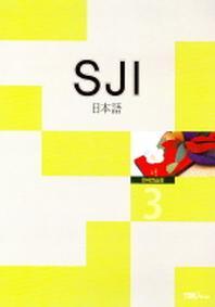 SJI 일본어 한자연습장 3