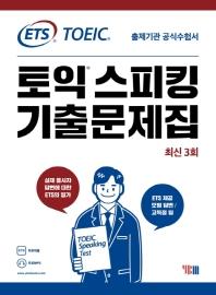 토익스피킹 기출문제집 최신3회(ETS)