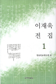 이재욱 전집 세트(전3권)