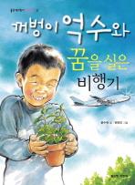 꺼벙이 억수와 꿈을 실은 비행기(좋은책 어린이 저학년문고 27)