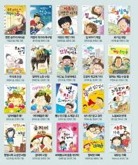 좋은책어린이 저학년문고 41-60 세트(전20권)