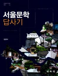 서울문학 답사기(문화와 역사를 담다 15)