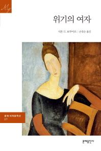 위기의 여자(문예세계문학선 37)