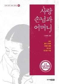 사랑 손님과 어머니(만화 한국 대표 문학선 3)
